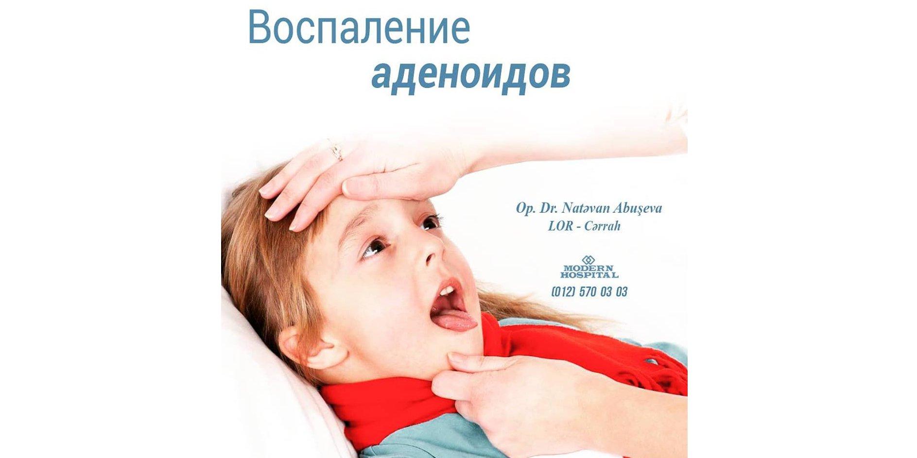 Воспаление аденоидов